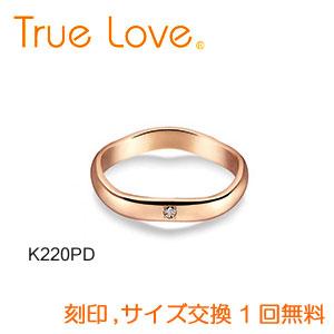 【ダイヤあり単品】 True Love K18 Pink Gold  K220PD 結婚指輪(マリッジリング) PILOT(パイロットコーポレーション) トゥルーラブ 【送料無料】