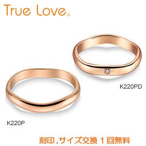 【ペアリング2本1組】 True Love K18 Pink Gold  K220P(ダイヤなし) K220PD(ダイヤあり) 結婚指輪(マリッジリング) PILOT(パイロットコーポレーション) 【送料無料】