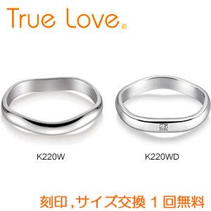 【ペアリング2本1組】 True Love K18 White Gold  K220W(ダイヤなし)K220WD(ダイヤあり) 結婚指輪(マリッジリング) PILOT(パイロットコーポレーション) トゥルーラブ 【送料無料】