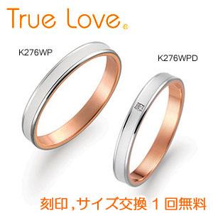 【店頭渡し可】【ペアリング2本1組】 True Love K18 White & Pink Gold  K276WP(ダイヤなし)K276WPD(ダイヤあり) 結婚指輪 PILOT トゥルーラブ
