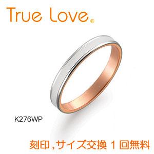 【ダイヤなし単品】 True Love K18 White & Pink Gold  K276WP 結婚指輪(マリッジリング) PILOT(パイロットコーポレーション) トゥルーラブ 【送料無料】