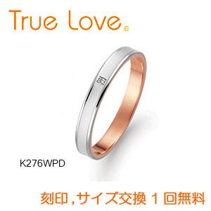 【ダイヤあり単品】 True Love K18 White & Pink Gold  K276WPD 結婚指輪(マリッジリング) PILOT(パイロットコーポレーション) トゥルーラブ 【送料無料】