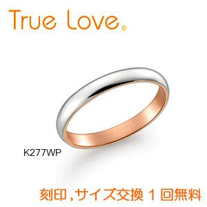 【ダイヤなし単品】 True Love K18 White & Pink Gold  K277WP 結婚指輪(マリッジリング) PILOT(パイロットコーポレーション) トゥルーラブ 【送料無料】