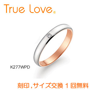 【ダイヤあり単品】 True Love K18 White & Pink Gold  K277WPD 結婚指輪(マリッジリング) PILOT(パイロットコーポレーション) トゥルーラブ 【送料無料】