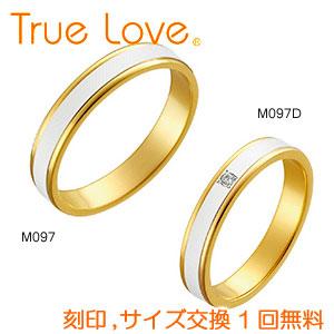 【ペアリング2本1組】 True Love Pt900 & K18  M097(ダイヤなし) M097D(ダイヤあり) 結婚指輪(マリッジリング) PILOT(パイロットコーポレーション) トゥルーラブ 【送料無料】