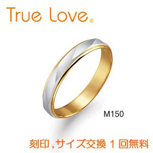 【店頭渡し可】【ダイヤなし単品】 True Love Pt900 & K18  M150 結婚指輪(マリッジリング) PILOT(パイロットコーポレーション) トゥルーラブ