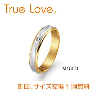 【ダイヤあり単品】 True Love Pt900 & K18  M150D 結婚指輪(マリッジリング) PILOT(パイロットコーポレーション) トゥルーラブ 【送料無料】