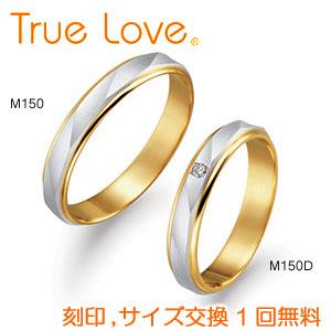 【ペアリング2本1組】 True Love Pt900 & K18  M150(ダイヤなし) M150D(ダイヤあり) 結婚指輪(マリッジリング) PILOT(パイロットコーポレーション) トゥルーラブ 【送料無料】