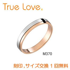 【ダイヤなし単品】 True Love Pt900 & K18 Pink Gold M370 結婚指輪(マリッジリング) PILOT(パイロットコーポレーション) トゥルーラブ 【送料無料】