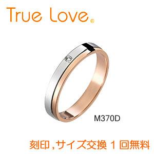 【店頭渡し可】【ダイヤあり単品】 True Love Pt900 & K18 Pink Gold M370D 結婚指輪(マリッジリング) PILOT トゥルーラブ