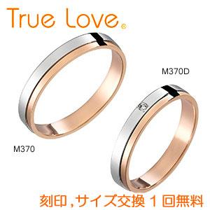 【ペアリング2本1組】 True Love Pt900 & K18 Pink Gold M370(ダイヤなし) M370D(ダイヤあり) 結婚指輪(マリッジリング) PILOT(パイロットコーポレーション) トゥルーラブ 【送料無料】