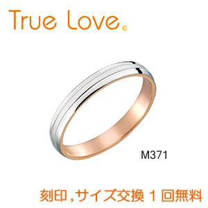 【ダイヤなし単品】 True Love Pt900 & K18 Pink Gold M371 結婚指輪(マリッジリング) PILOT(パイロットコーポレーション) トゥルーラブ 【送料無料】