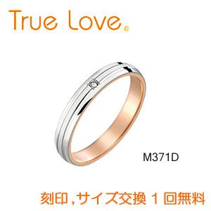 【ダイヤあり単品】 True Love Pt900 & K18 Pink Gold M371D 結婚指輪(マリッジリング) PILOT(パイロットコーポレーション) トゥルーラブ 【送料無料】