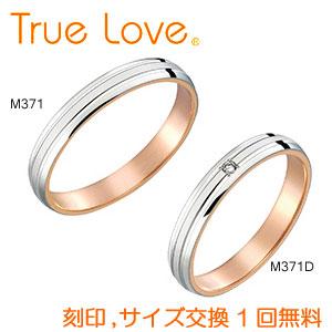 【ペアリング2本1組】 True Love Pt900 & K18 Pink Gold M371(ダイヤなし) M371D(ダイヤあり) 結婚指輪(マリッジリング) PILOT(パイロットコーポレーション) トゥルーラブ 【送料無料】