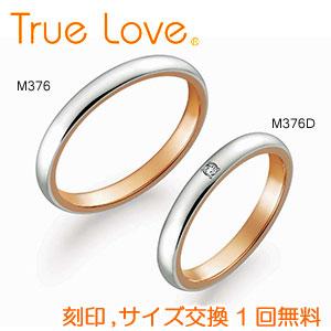 【店頭渡し可】【ペアリング2本1組】 True Love Pt900 & K18 Pink Gold M376(ダイヤなし) M376D(ダイヤあり) 結婚指輪 PILOT トゥルーラブ