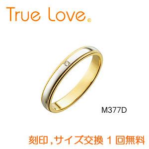 【ダイヤあり単品】 True Love Pt900 & K18  M377D 結婚指輪(マリッジリング) PILOT(パイロットコーポレーション) トゥルーラブ 【送料無料】