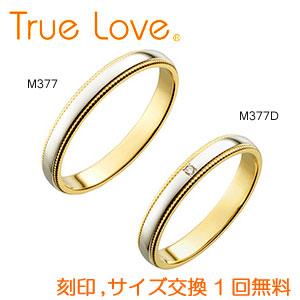 【ペアリング2本1組】 True Love Pt900 & K18  M377(ダイヤなし) M377D(ダイヤあり) 結婚指輪(マリッジリング) PILOT(パイロットコーポレーション) トゥルーラブ 【送料無料】