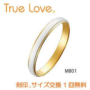 True Love Pt900 & K18  M801 結婚指輪(マリッジリング) PILOT(パイロットコーポレーション) トゥルーラブ 【送料無料】