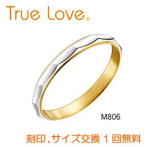 True Love Pt900 & K18  M806 結婚指輪(マリッジリング) PILOT(パイロットコーポレーション) トゥルーラブ 【送料無料】