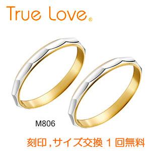 【ペアリング2本1組】 True Love Pt900 & K18  M806 結婚指輪(マリッジリング) PILOT(パイロットコーポレーション) トゥルーラブ 【送料無料】