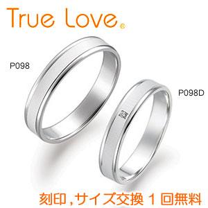 【ペアリング2本1組】 True Love Pt900  P098(ダイヤなし) P098D(ダイヤあり) 結婚指輪(マリッジリング) PILOT(パイロットコーポレーション) トゥルーラブ 【送料無料】