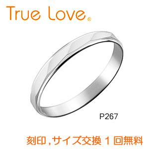 【単品】 True Love Pt900 P267 結婚指輪(マリッジリング) PILOT(パイロットコーポレーション) トゥルーラブ 【送料無料】