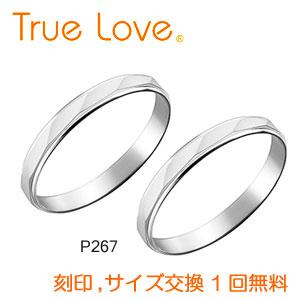 【ペアリング2本1組】 True Love Pt900  P267 結婚指輪(マリッジリング) PILOT(パイロットコーポレーション) トゥルーラブ 【送料無料】