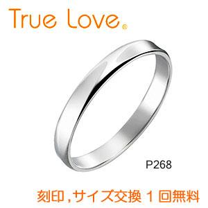 【単品】 True Love Pt900 P268 結婚指輪(マリッジリング) PILOT(パイロットコーポレーション) トゥルーラブ 【送料無料】