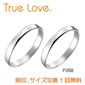 【ペアリング2本1組】 True Love Pt900  P268 結婚指輪(マリッジリング) PILOT(パイロットコーポレーション) トゥルーラブ 【送料無料】