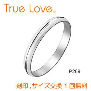 【単品】 True Love Pt900 P269 結婚指輪(マリッジリング) PILOT(パイロットコーポレーション) トゥルーラブ 【送料無料】