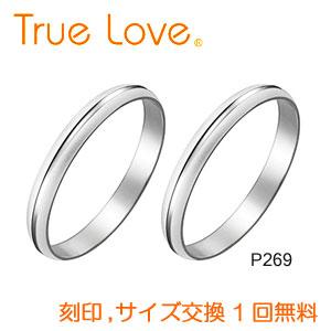 【ペアリング2本1組】 True Love Pt900 P269 結婚指輪(マリッジリング) PILOT(パイロットコーポレーション) トゥルーラブ 【送料無料】
