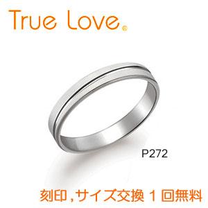 【ダイヤなし単品】 True Love Pt900 P272 結婚指輪(マリッジリング) PILOT(パイロットコーポレーション) トゥルーラブ 【送料無料】