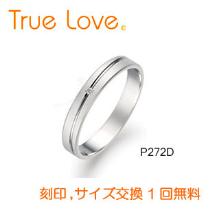 【ダイヤあり単品】 True Love Pt900 P272D 結婚指輪(マリッジリング) PILOT(パイロットコーポレーション) トゥルーラブ 【送料無料】