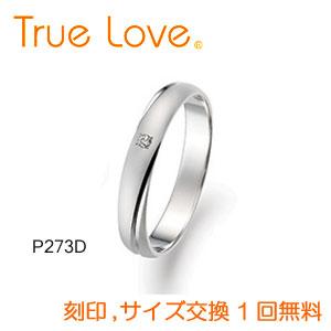 【ダイヤあり単品】 True Love Pt900 P273D 結婚指輪(マリッジリング) PILOT(パイロットコーポレーション) トゥルーラブ 【送料無料】