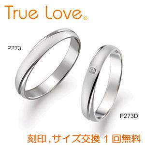【ペアリング2本1組】 True Love Pt900  P273(ダイヤなし) P273D(ダイヤあり) 結婚指輪(マリッジリング) PILOT(パイロットコーポレーション) トゥルーラブ 【送料無料】