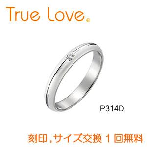【ダイヤあり単品】 True Love Pt900 P314D 結婚指輪(マリッジリング) PILOT(パイロットコーポレーション) トゥルーラブ 【送料無料】