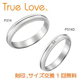 【ペアリング2本1組】 True Love Pt900  P314(ダイヤなし) P314D(ダイヤあり) 結婚指輪(マリッジリング) PILOT(パイロットコーポレーション) トゥルーラブ 【送料無料】