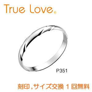 【ダイヤなし単品】 True Love Pt900 P351 結婚指輪(マリッジリング) PILOT(パイロットコーポレーション) トゥルーラブ 【送料無料】