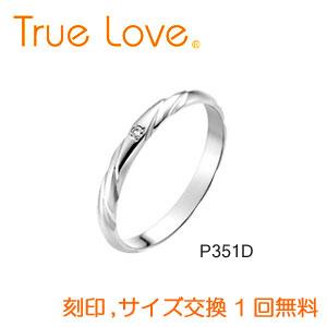 【店頭渡し可】【ダイヤあり単品】 True Love Pt900 P351D 結婚指輪(マリッジリング) PILOT(パイロットコーポレーション) トゥルーラブ