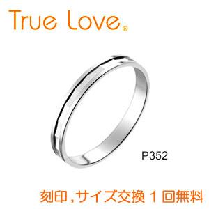 【ダイヤなし単品】 True Love Pt900 P352 結婚指輪(マリッジリング) PILOT(パイロットコーポレーション) トゥルーラブ 【送料無料】