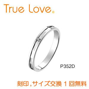 【ダイヤあり単品】 True Love Pt900 P352D 結婚指輪(マリッジリング) PILOT(パイロットコーポレーション) トゥルーラブ 【送料無料】