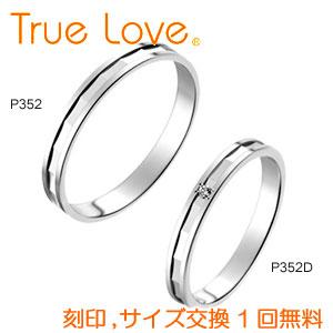 【ペアリング2本1組】 True Love Pt900  P352(ダイヤなし) P352D(ダイヤあり) 結婚指輪(マリッジリング) PILOT(パイロットコーポレーション) トゥルーラブ 【送料無料】