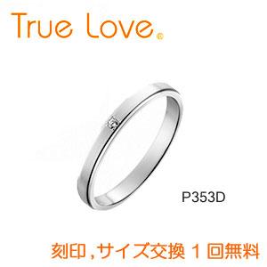 【ダイヤあり単品】 True Love Pt900 P353D 結婚指輪(マリッジリング) PILOT(パイロットコーポレーション) トゥルーラブ 【送料無料】
