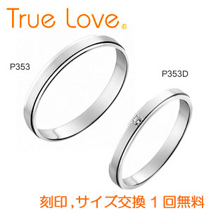 【ペアリング2本1組】 True Love Pt900  P353(ダイヤなし) P353D(ダイヤあり) 結婚指輪(マリッジリング) PILOT(パイロットコーポレーション) トゥルーラブ 【送料無料】