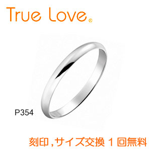 【ダイヤなし単品】 True Love Pt900 P354 結婚指輪(マリッジリング) PILOT(パイロットコーポレーション) トゥルーラブ 【送料無料】