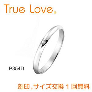 【店頭渡し可】【ダイヤあり単品】 True Love Pt900 P354D 結婚指輪(マリッジリング) PILOT(パイロットコーポレーション) トゥルーラブ