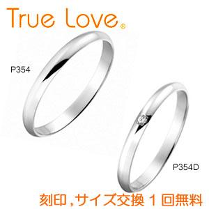 【ペアリング2本1組】 True Love Pt900  P354(ダイヤなし) P354D(ダイヤあり) 結婚指輪(マリッジリング) PILOT(パイロットコーポレーション) トゥルーラブ 【送料無料】