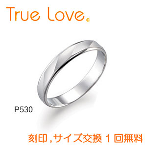 【ダイヤなし単品】 True Love Pt900 P530 結婚指輪(マリッジリング) PILOT(パイロットコーポレーション) トゥルーラブ 【送料無料】