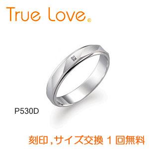 【ダイヤあり単品】 True Love Pt900 P530D 結婚指輪(マリッジリング) PILOT(パイロットコーポレーション) トゥルーラブ 【送料無料】