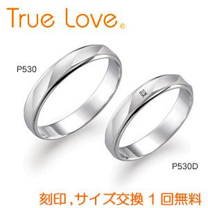 【ペアリング2本1組】 True Love Pt900  P530(ダイヤなし) P530D(ダイヤあり) 結婚指輪(マリッジリング) PILOT(パイロットコーポレーション) トゥルーラブ 【送料無料】